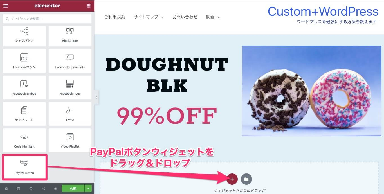 PayPalボタンウィジェットの挿入