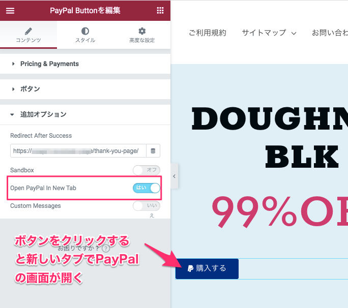 Open PayPal In New Tabの設定