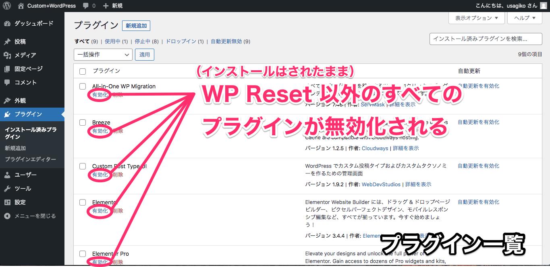 サイト初期化後のプラグイン一覧画面・WP Reset以外すべて無効化されている