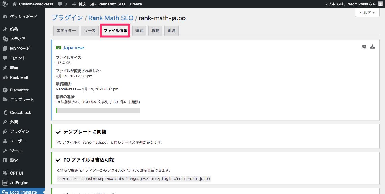 『ファイル情報』のページ画面