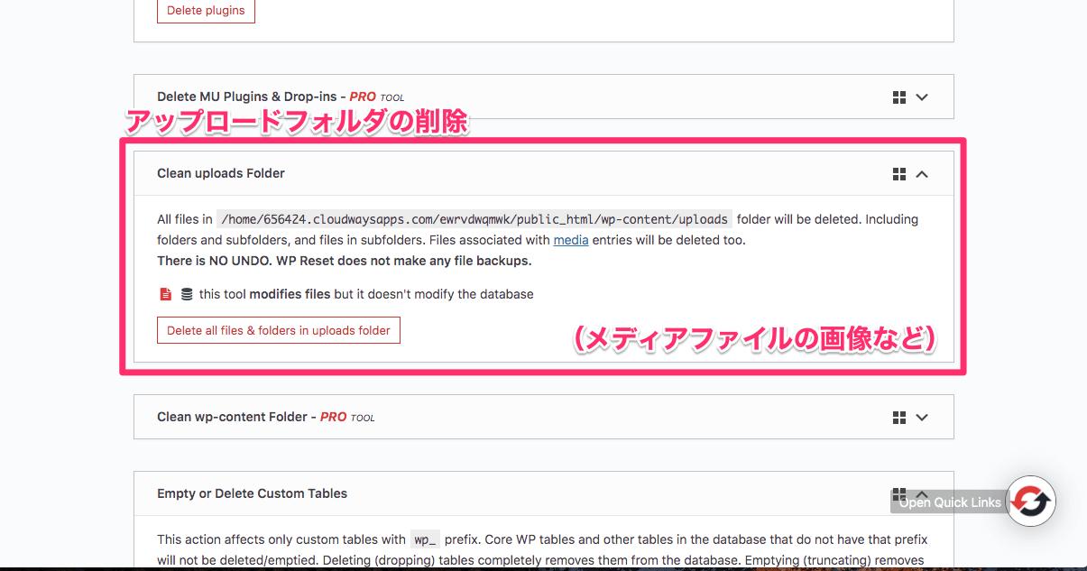 『Clean uploads Folder』の説明