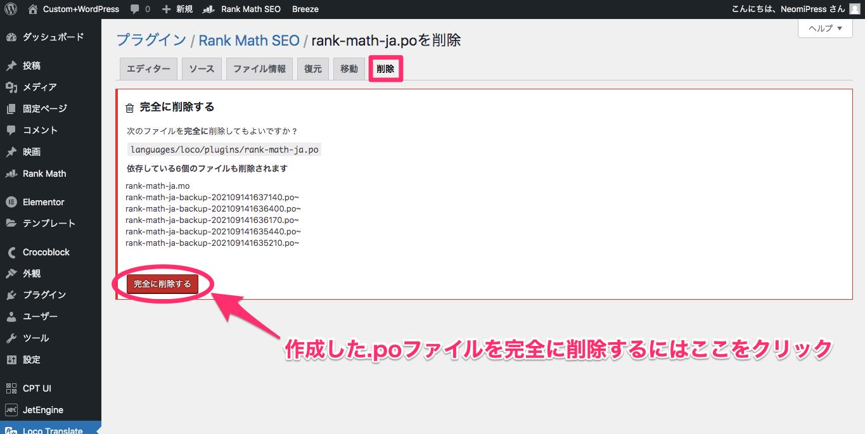 『削除』のページ画面・ファイル削除方法