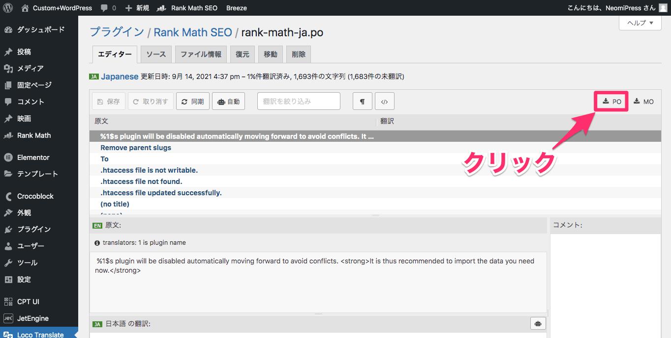 .poファイルのダウンロード『↓PO』をクリック
