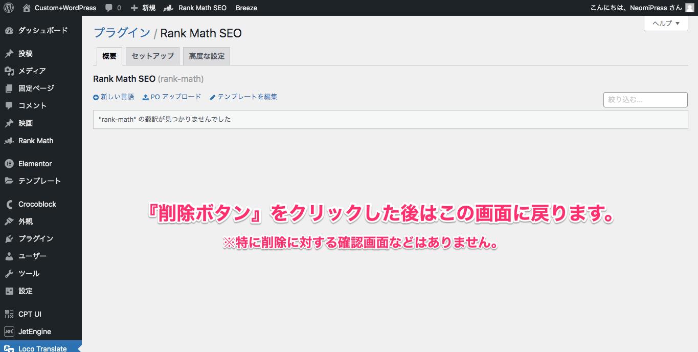『完全に削除する』をクリックした後の表示画面