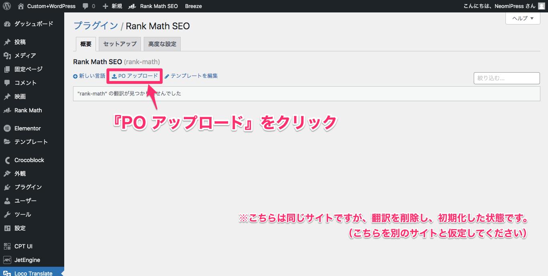 別サイトで.poファイルをアップロードする方法・『POアップロード』をクリック
