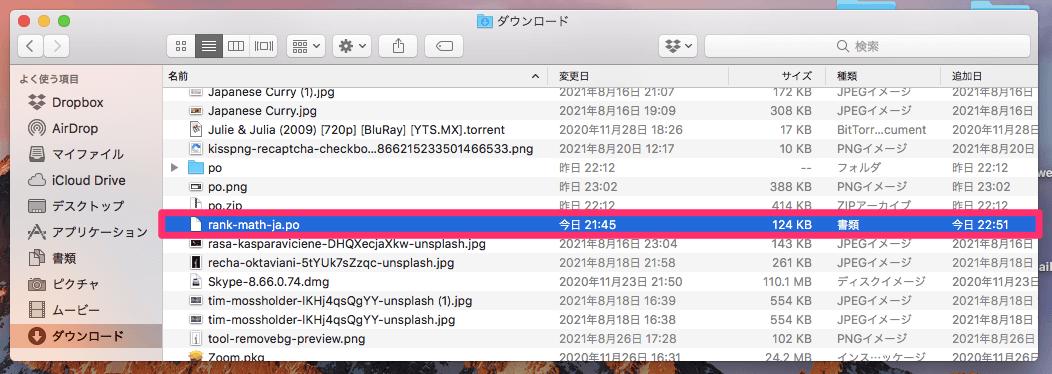 .poファイルをダウンロードした後のファインダーの画面