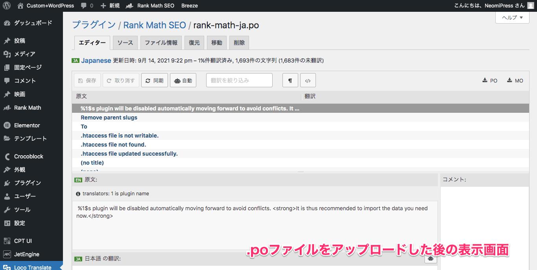 .poファイルアップロード後の表示画面