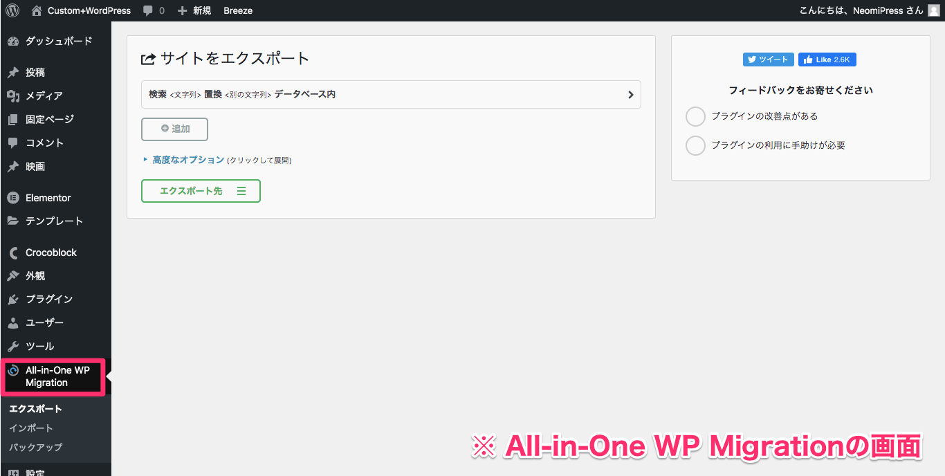 All-in-One WP Migration・エクスポートの画面