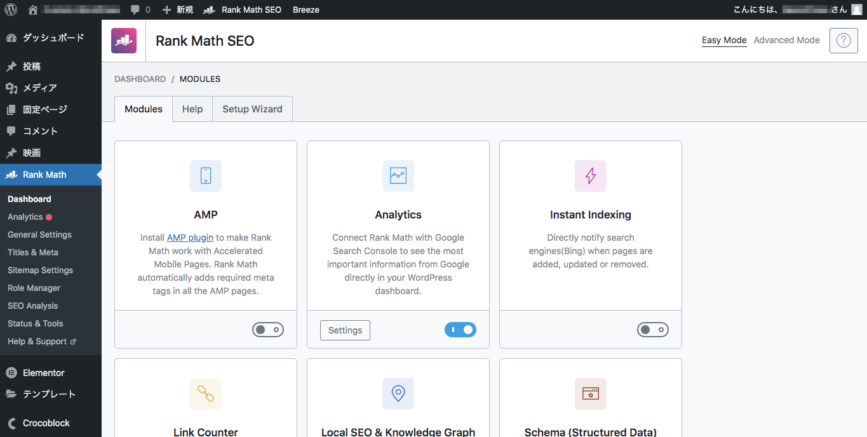 Rank Math SEOのページ画面(英語/デフォルト)