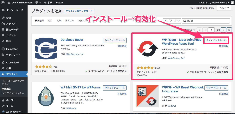 プラグイン・新規追加:WP Resetのインストールと有効化