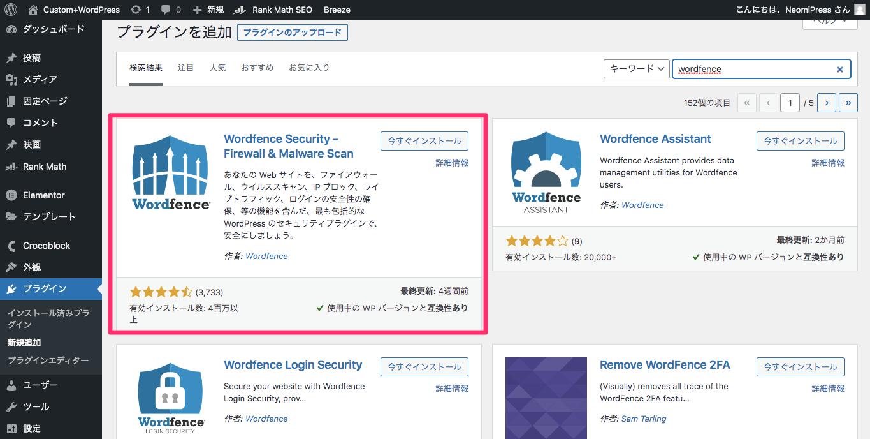 『プラグインを追加』で表示されたWordfence Security