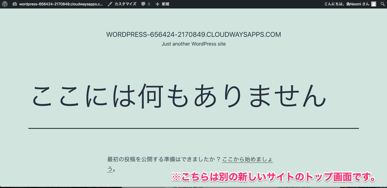 パックアップをインポートする予定の別のサイト