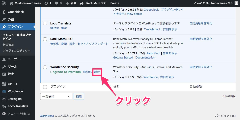 インストール済みプラグイン・Wordfence Securityの『翻訳』をクリック