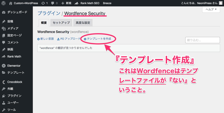Wordfence Securityの編集画面・『テンプレートを作成』の表示