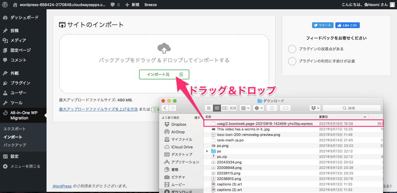 ダウンロードしたバックアップファイルを『バックアップをドラッグ&ドロップしてインポートする』の枠線内にドラッグ&ドロップする