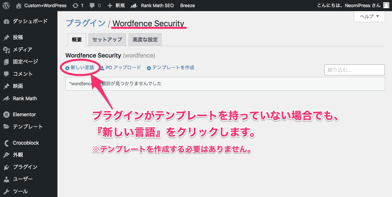 テンプレートを持っていないプラグイン(Wordfence Security)の場合も『新しい言語』をクリック