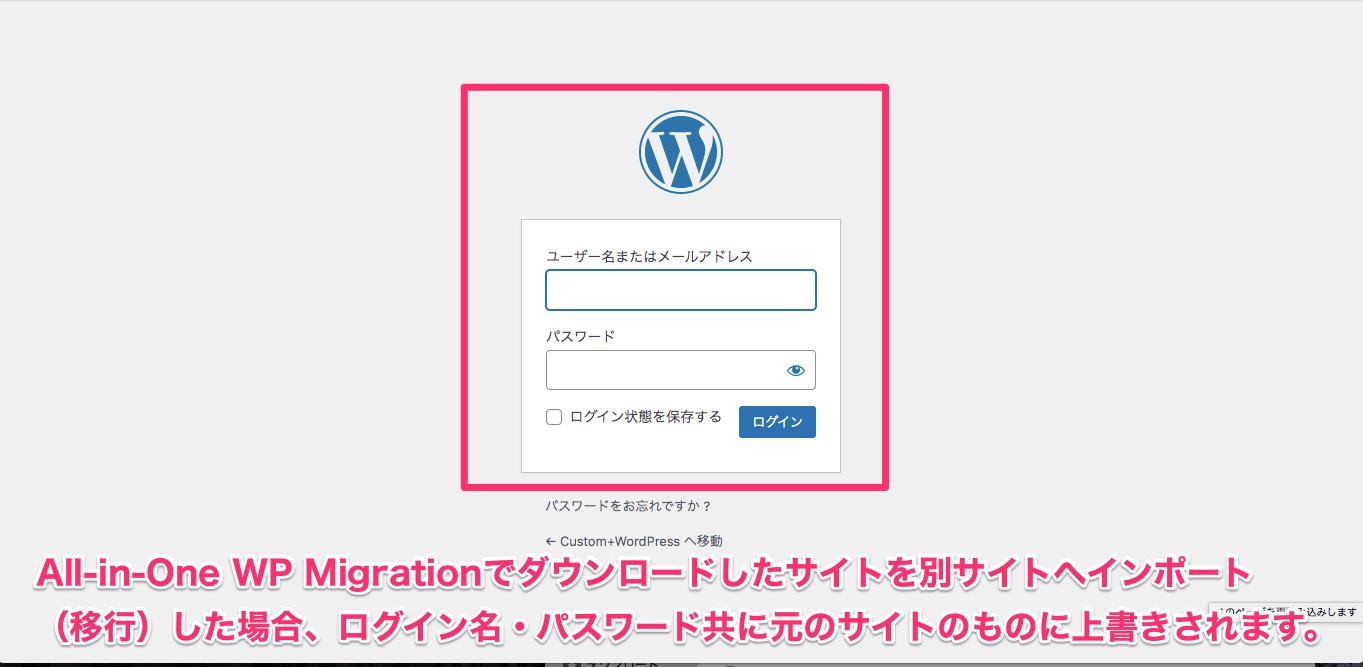 WordPressのログイン画面(バックアップファイルを別サイトへインポートした時に表示される)