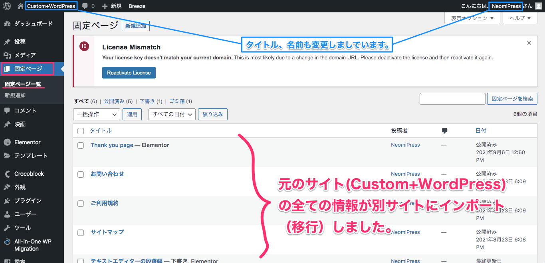 インポートしたサイトの固定ページ一覧の表示画面