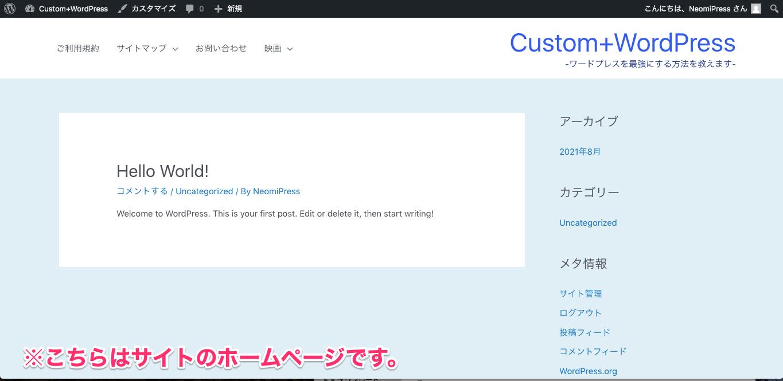 インポートしたサイトのホームページ画面