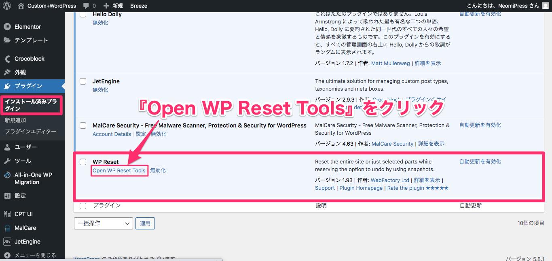 プラグイン一覧画面のWP Resetの『Open WP Reset Tools』をクリック