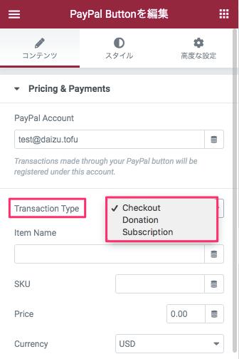 Transaction Typeの一覧表示