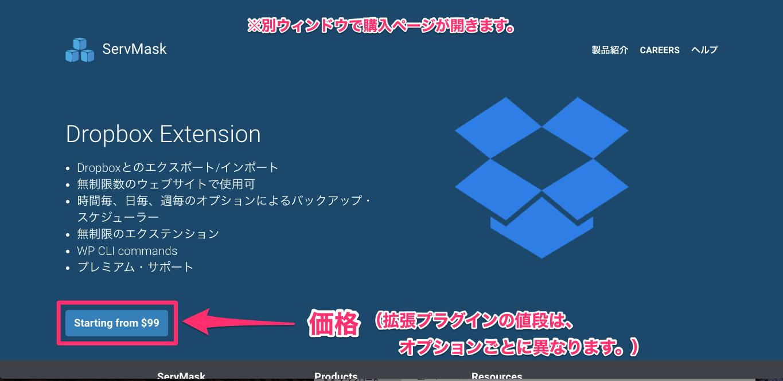 『Dropbox』をクリックした後に別ウィンドウで開く画面(Dropbox Extention購入画面)