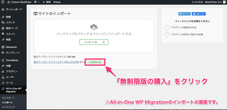 バックアップ・アップロードの容量無制限版ページにアクセスする方法(インポート画面の無制限版購入をクリック)