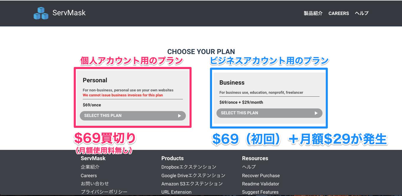 エクステンション購入画面・Personal($69)またはBusiness($69+$29/month)