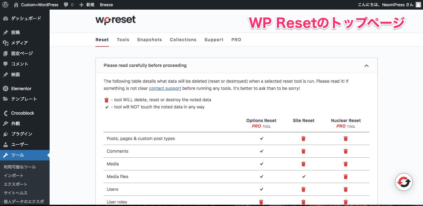 WP Resetのトップページ