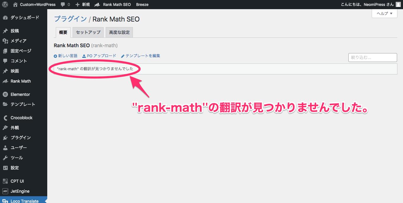 Loco Translateの初期編集画面・''rank-math''の翻訳がみつかりませんでした