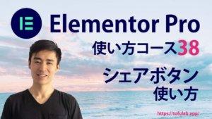 Elementor Proのシェアボタンウィジェットの使い方