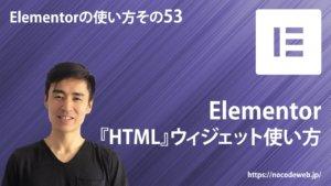 HTMLウィジェットの使い方