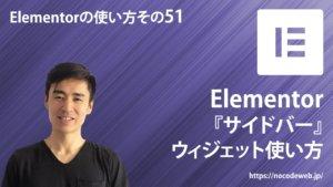 Elementorのサイドバーウィジェットの使い方