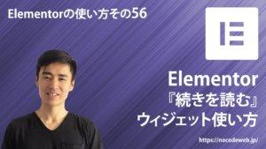 Elementorの続きを読むウィジェットの使い方