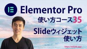Elementor ProのSlideウィジェットの使い方