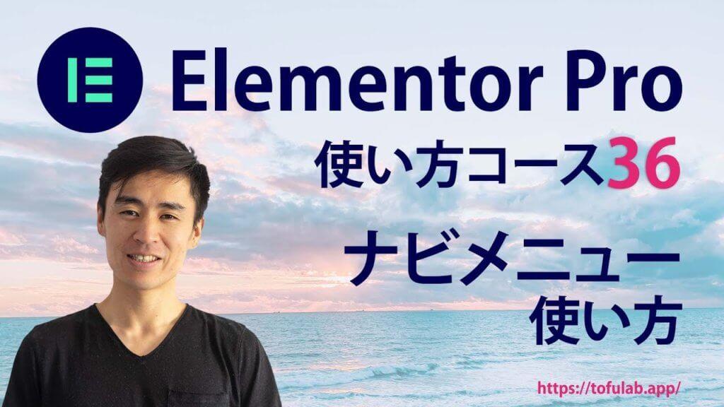Elementor Proのナビメニューウィジェットの使い方