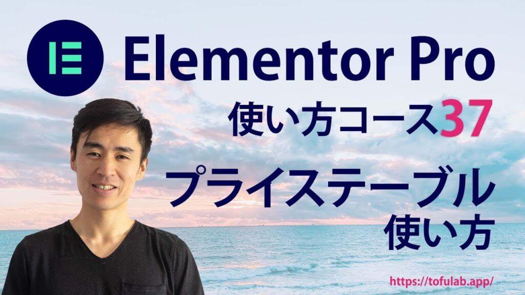 Elementor Proのプライステーブルウィジェットの使い方